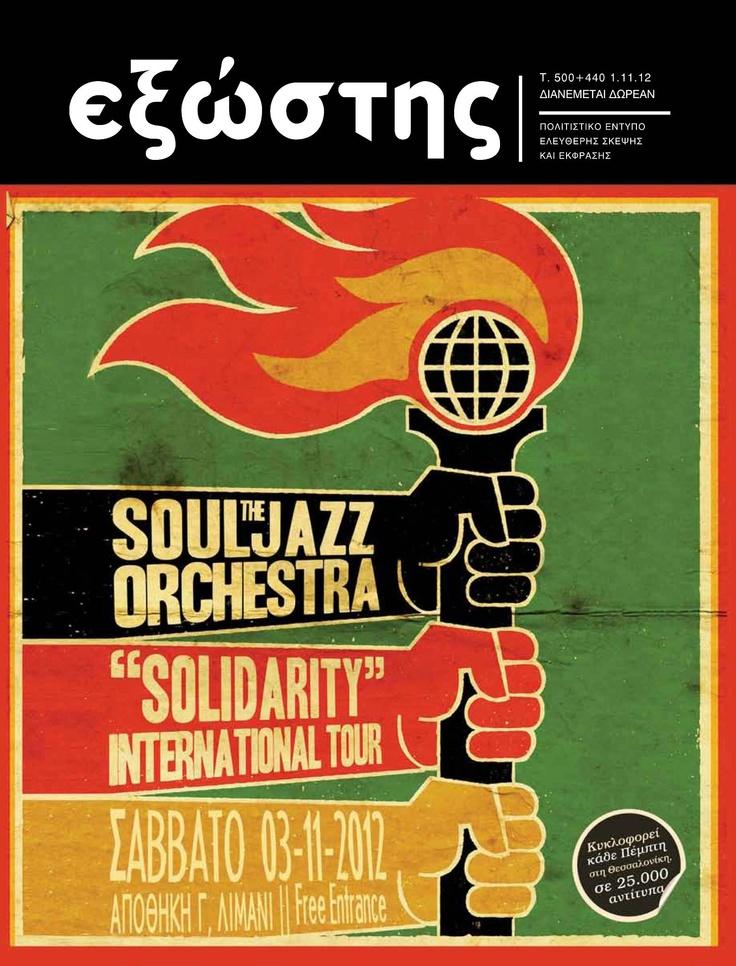 #issue440 #new #season #issue #cover #exostis #weekly #free #press #project #thessaloniki #greece #exostispress #industrial #black #exostismedia #souljazzorchestra #thesouljazzorchestra #souljazz #soul #jazz #orchestra #live #party #event #tiff53 #thessaloniki #film #festival #2012 www.exostispress.gr @exostis_press