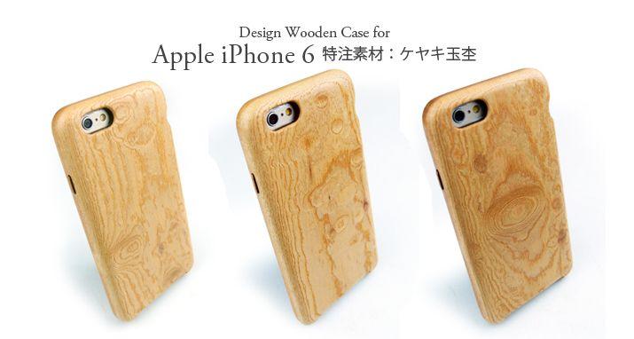 ケヤキ(欅)の玉杢や泡杢の入った銘木をiPhone6専用木製ケースに加工いたしました♪ 婚礼家具のように綺麗な木目で、必見です♪