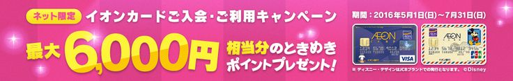 イオンカードご入会・ご利用キャンペーン