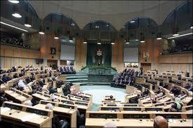مجلس النواب الأردني يستنكر الاعتداءات الإسرائيلية على سكان الضفة الغربية وقطاع غزة - http://www.watny1.com/357126.html