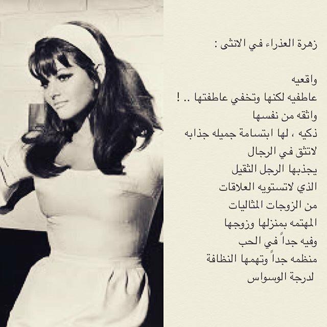 كوكب الزهرة و برج العذراء في الأنثى Arabic Love Quotes Positive Notes Love Quotes