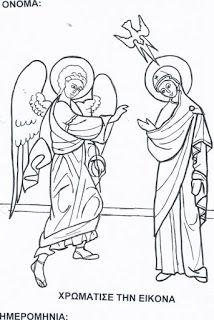 Η Χώρα του Ποτέ ... (μη λες ποτέ...): Ευαγγελισμός της Υπεραγίας Θεοτόκου εικόνες και σκίτσα για ζωγραφική