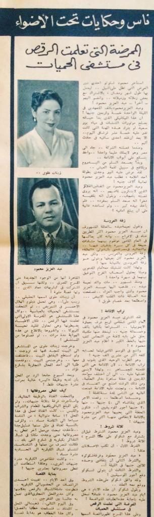 قصه عبد العزيز محمود و قصه زينات علوى: