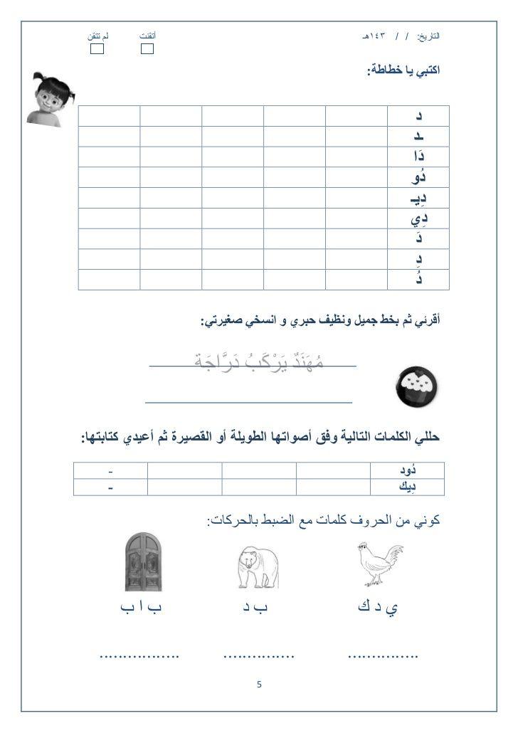 ملزمة الصف الأول الأبتدائي الفصل الأول Pub In 2020 Learn Arabic Online Arabic Lessons Islamic Messages