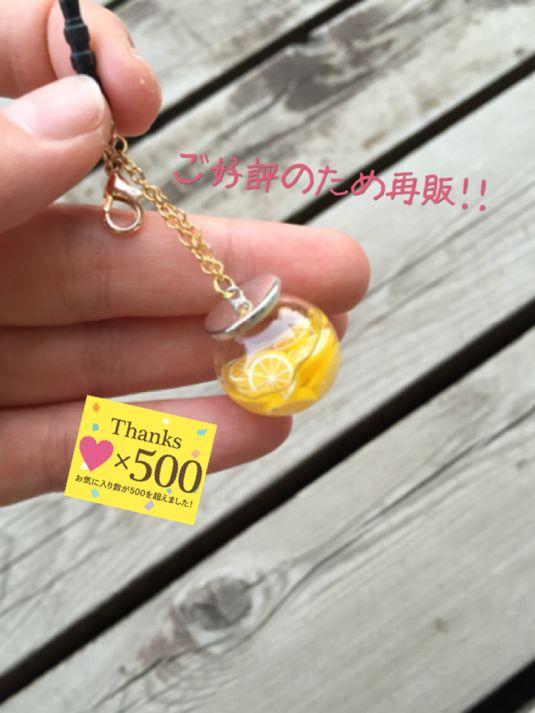 Resale for your popular (^ O ^) remon of bottling ♪