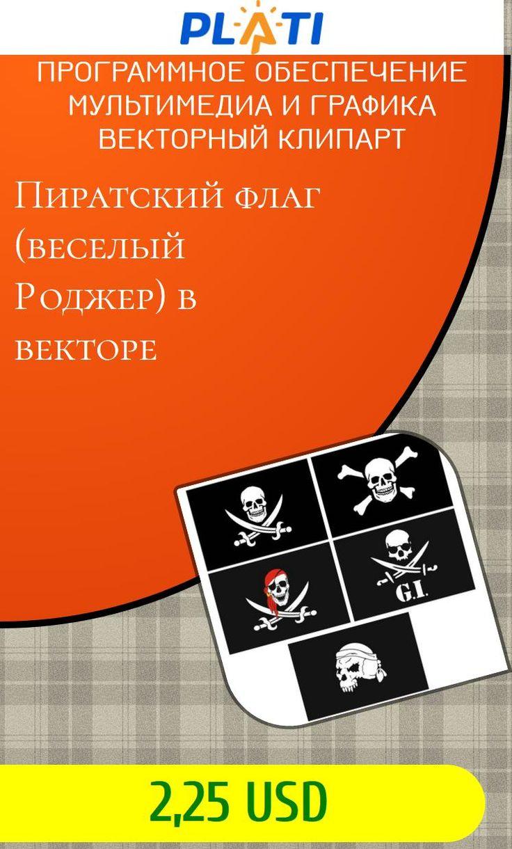 Пиратский флаг (веселый Роджер) в векторе Программное обеспечение Мультимедиа и графика Векторный клипарт
