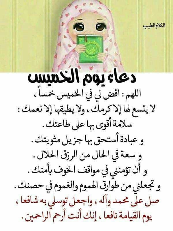 Pin By Amal Diab On الله Positive Notes Best Gifts Islam