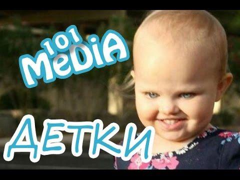 Видео для детей  ПРИКОЛЫ С ДЕТЬМИ  2016 Смешные дети самые Смешные малыш...