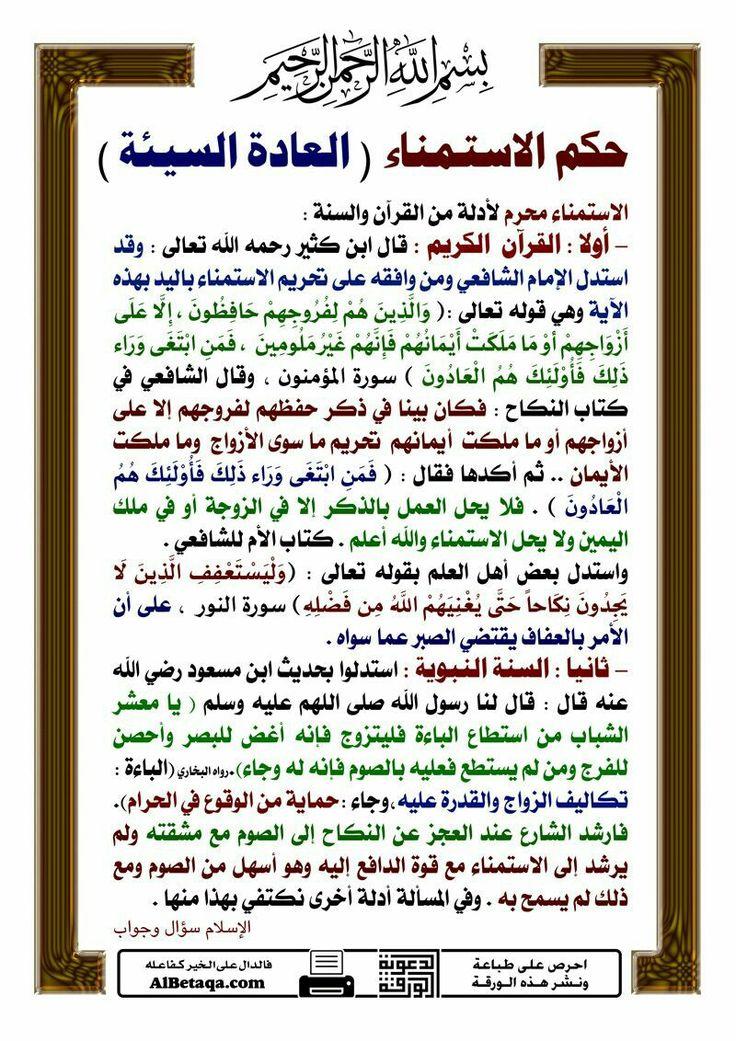 Pin On فتاوى اسلامية عامة