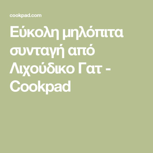 Εύκολη μηλόπιτα συνταγή από Λιχούδικο Γατ - Cookpad