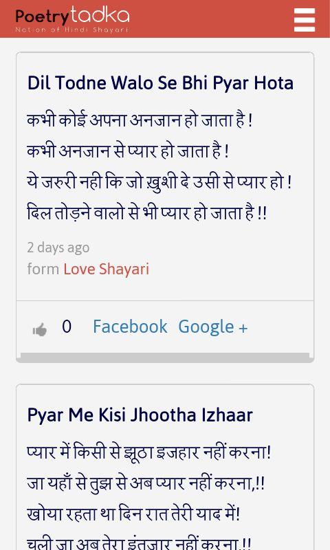 Hindi Shayari PoetryTadka- screenshot