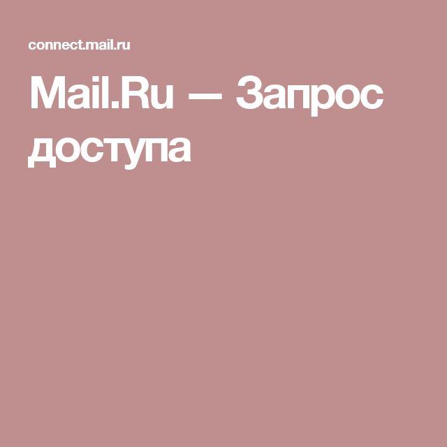 Mail.Ru — Запрос доступа