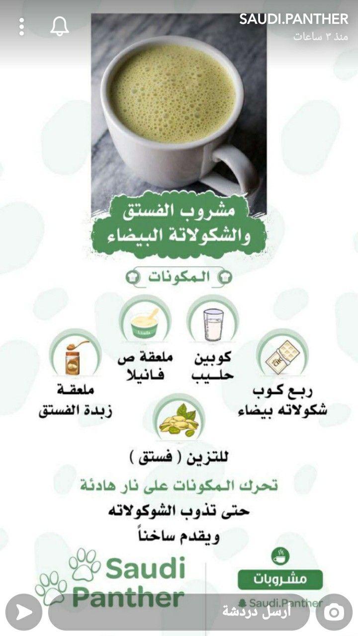 Pin By Syeℓma ۦ On C O O K Food Recipies Arabic Food Food