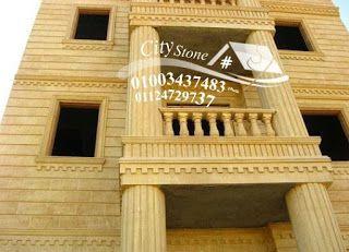واجهات منازل طوب فرعونى حجر هاشمى01124729737 Stone City