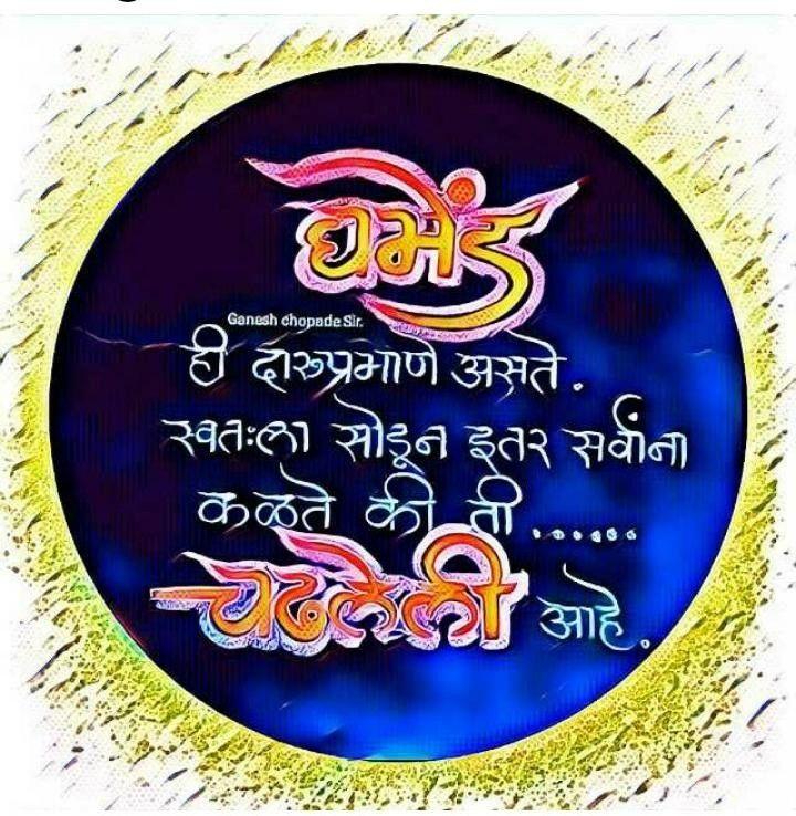 Pin by Sagar Bhambure on Marathi quotes Marathi poems