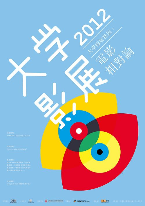By Wei Cheng Chu, 2 0 1 2.Wei Cheng, Posters Carteles, 2012 大學, Graphic Posters, Graphics Design, Graphics Posters, Posters Book Prints Graph, Posters Cov, Cheng Chu