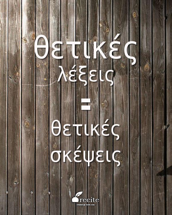 Θετικές λέξεις = Θετικές σκέψεις - Quote From Recite.com #RECITE #QUOTE