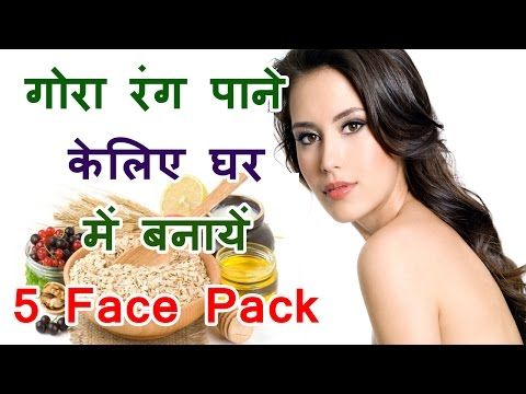 Fashion and Beauty: Homemade Beauty Tips In Hindi Face Pack For Fairne...