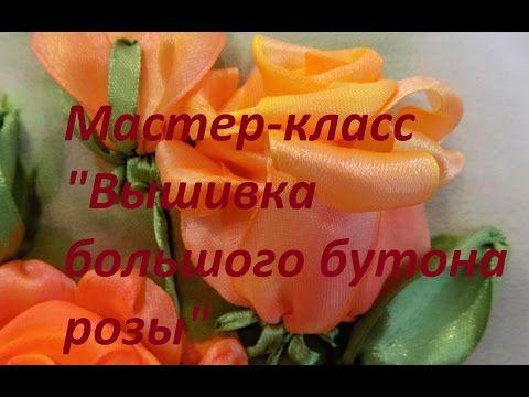 """Мастер-класс """"Вышивка большого бутона розы"""". Разживалова Наталья - YouTube"""