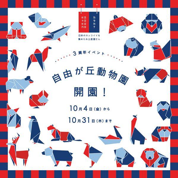 http://katakana-net.com/2013/10/zoo-katakana.html
