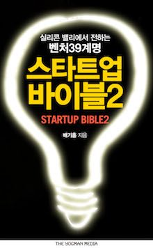 Books   THE STARTUP BIBLE
