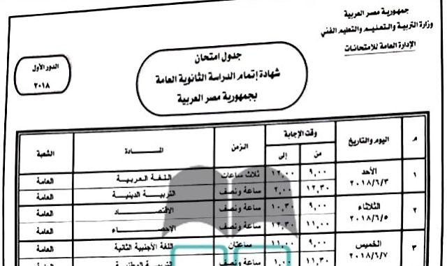جدول امتحانات النهائى للثالث الثانوى الدور الاول 2018 الرسمى