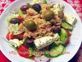 Χωριάτικη σαλάτα με τόνο
