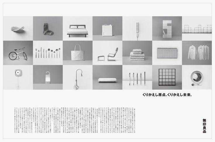 無印良品 企業広告 | WORKS | HARA DESIGN INSTITUTE