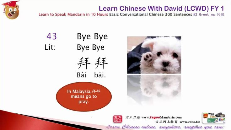 Basic Greetings in Chinese-Learn How to Speak Mandarin Chinese in 10 Hours HSMT Part 1 V2016... https://youtu.be/ubLA3zPRmXI via @YouTube