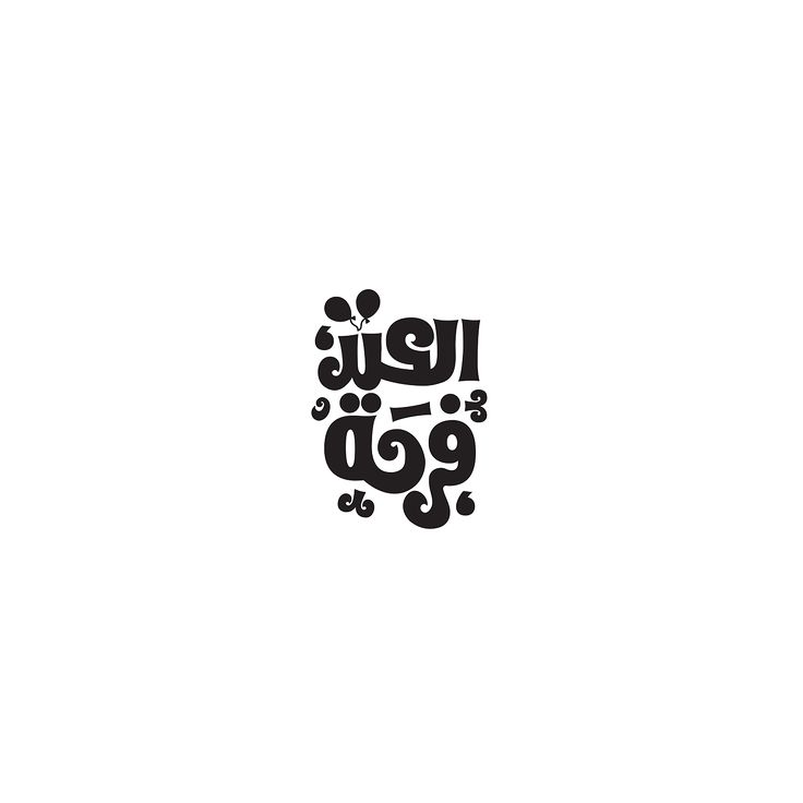 Free Typo For Eid on Behance