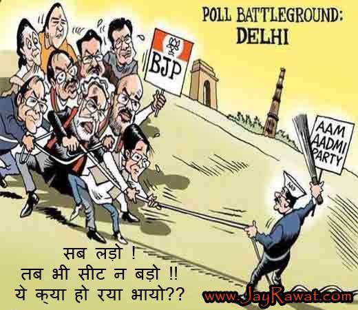 #Modi to #BJPians सब लड़ो ! फिर भी सीट न बड़ो !! ये क्या हो रया भायो...?? अब तो कोई हथियार न बचो म्हारो धोरे