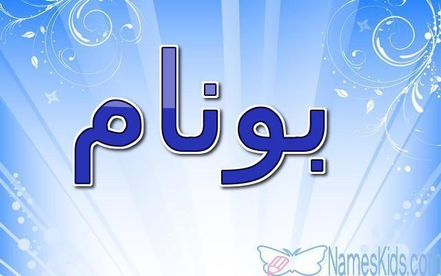 معنى اسم بونام وحكم الاسلام فيه القمر الكامل Poonam اسم بونام اسم بونام بالانجليزية اسماء بنات Neon Signs Neon Signs