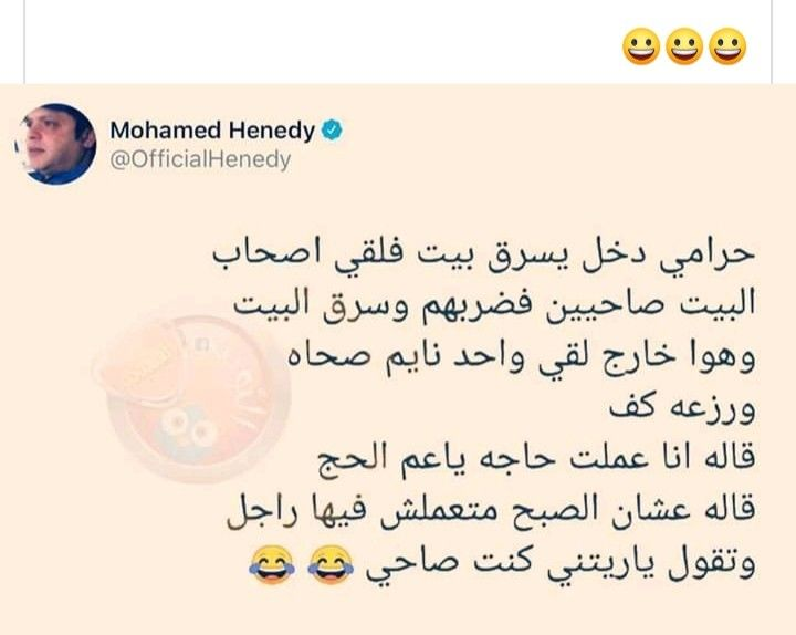 Pin By Sara Essam On ضحك In 2021 Arabic Funny Funny Pictures Funny