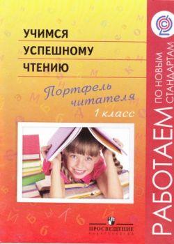 Учимся успешному чтению. Портфель читателя. 1 класс