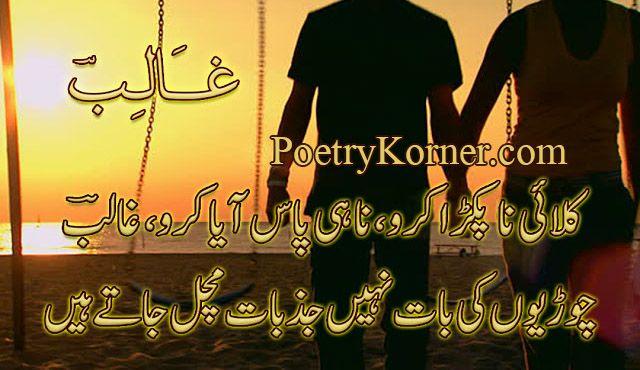 awesome Urdu Poetry | Kalaie Naa Pakra Karo