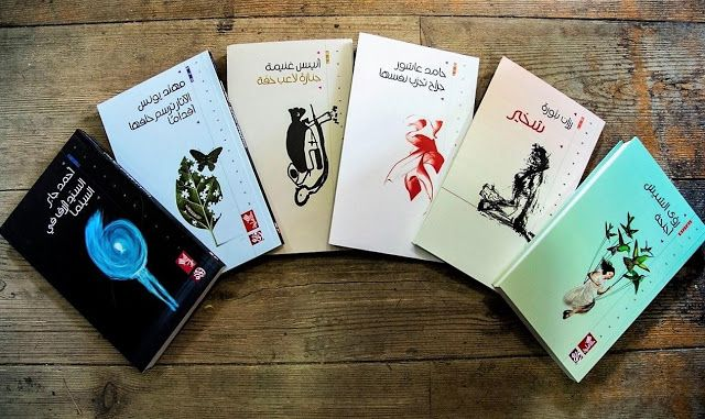 م أحمد سويلم مسابقة الكاتب الشاب للعام 2019 في حقل الرواية وال Book Cover Books Art