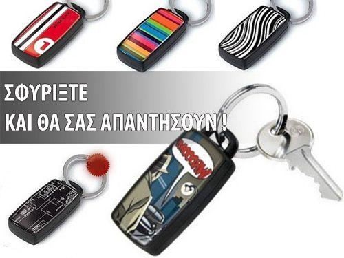 Μπρελόκ Εύρεσης Κλειδιών Key Finder