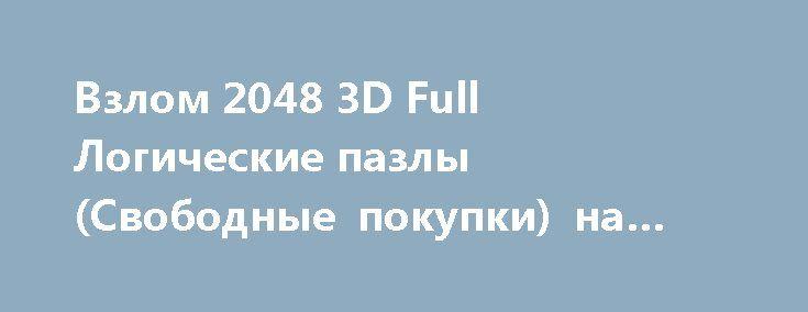 Взлом 2048 3D Full Логические пазлы (Свободные покупки) на Андроид http://androider-vip.ru/games/logic/800-vzlom-2048-3d-full-logicheskie-pazly-svobodnye-pokupki-na-android.html