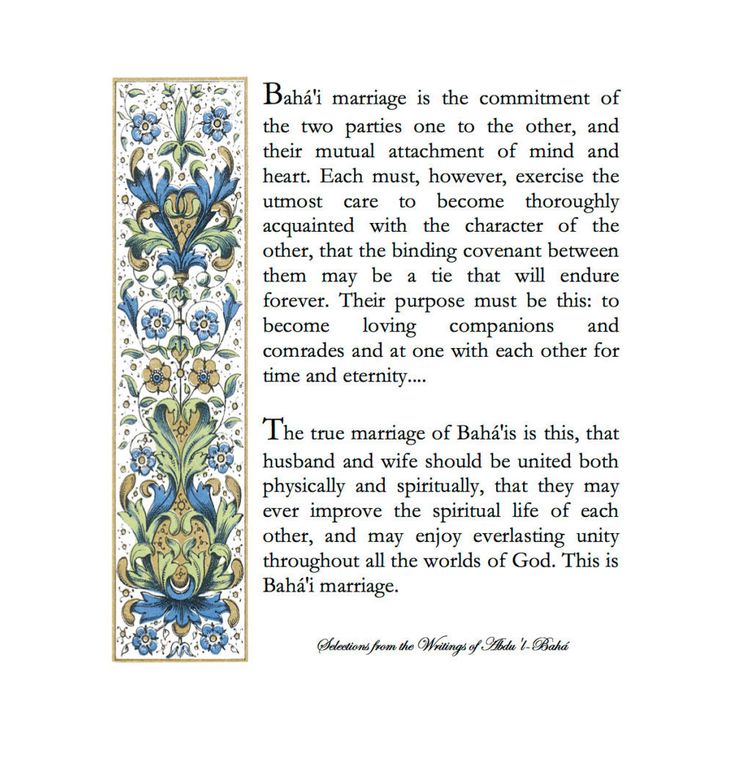 Marriage Quote Art Print Bahai marriage is the