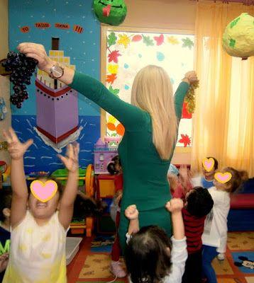 Προσχολική Παρεούλα : Μες το πατητήρι .... αχ τι πανηγύρι !!!