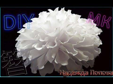 Канзаши, Атласная лента, МК, Большой Белый - YouTube