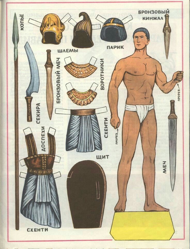 egyptian male paper dolls?