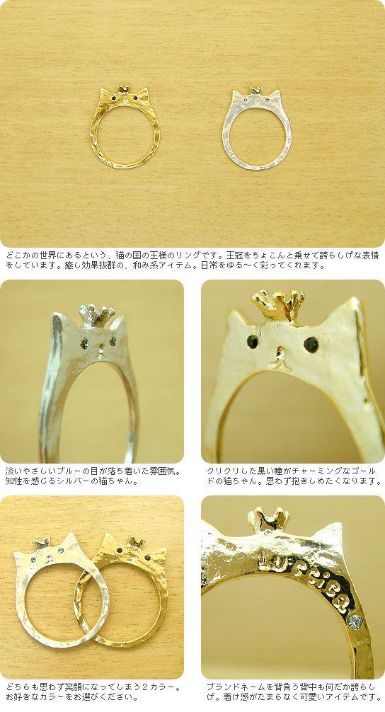 King Nyan Ring  キングニャン リング【Luccica / ルチカ】. Source: http://item.rakuten.co.jp/organfan/rglc242/
