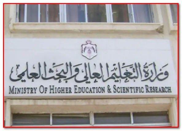 شبكة الروميساء التعليمية التعليم العالى تسهل الالتحاق بجامعاتها للطلاب الوا Education Teaching Higher Education