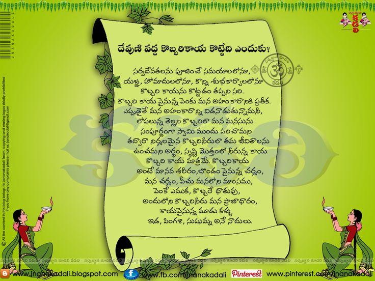 devuni vadda kobbarikaya emduku kodatam dharmasamdeahalu దేవుణి వద్ద కొబ్బరికాయ కొట్టేదెందుకు?