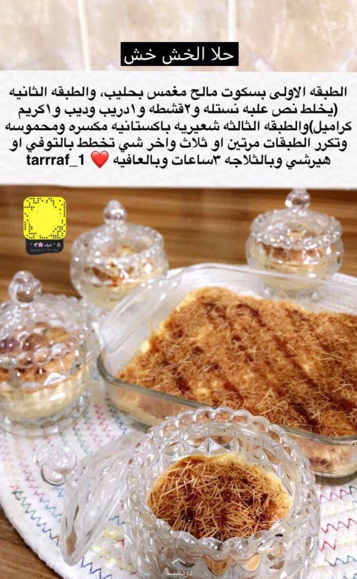 حلى الخشخش Food Receipes Food Sweet