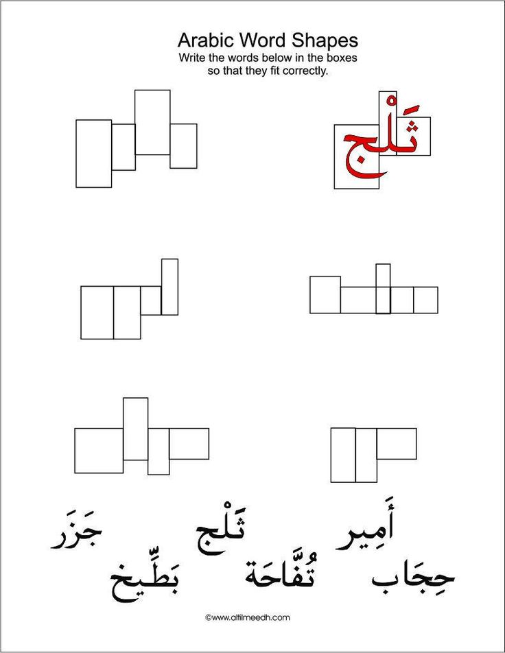 www.arabicplayground.com Word Shapes Writing by Al Tilmeedh