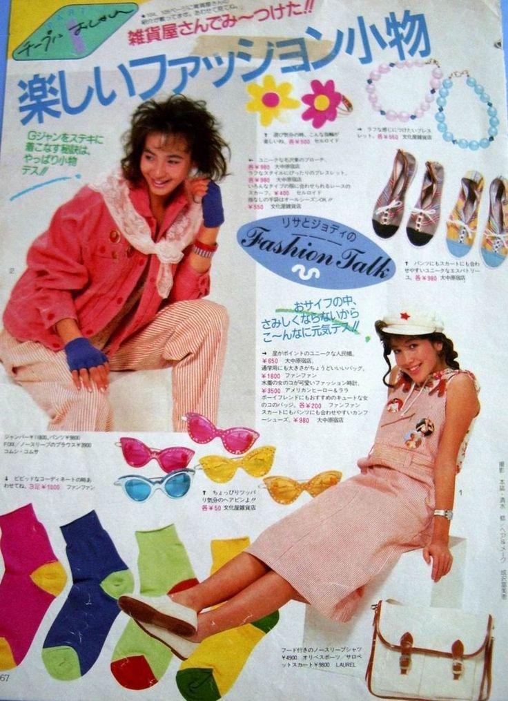 昔も今もチープ雑貨が大好き^^特にカラフルな物は眺めてるだけでもワクワクして元気が出てきます。写真の雑誌の切り抜きは80年代半ば位の「ジュニアスタイル」の...