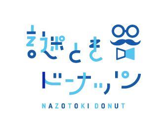 ロゴ制作・ロゴマーク作成のドーナッツデザイン|DONUT DESIGN