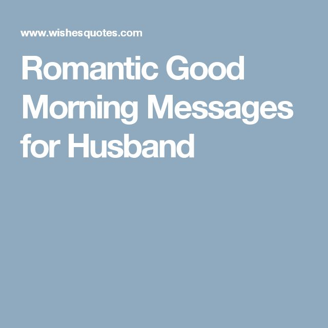 Romantic Good Morning Messages for Husband